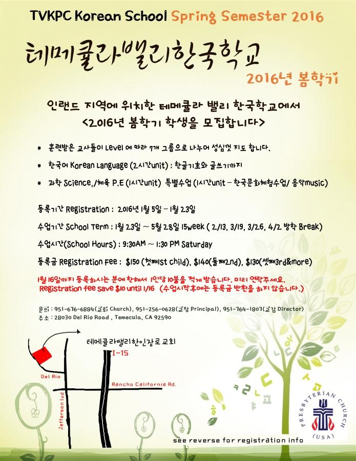 korean_school_2016_spring.jpg